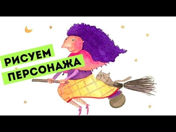 Как нарисовать персонажа — kalachevaschool.ru — Поэтапный мастер-класс Саши Балашовой