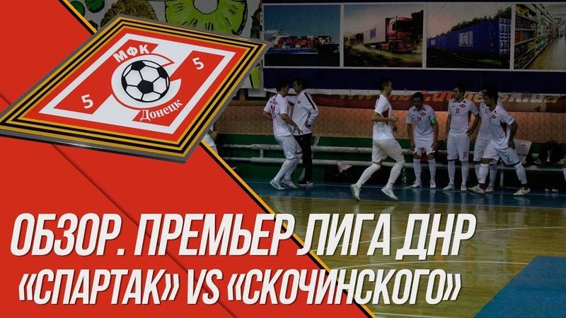 ОБЗОР Cпартак vs Скочинского Премьер Лига ДНР 9 Тур Зима 19 20