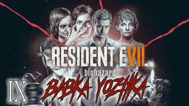 RESIDENT EVIL 7: BIOHAZARD Прохождение 9 И снова папочка XBOX ONE 18