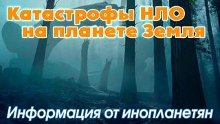 👽 Катастрофы НЛО в разных странах мира - что же о них рассказывают сами инопланетяне?!