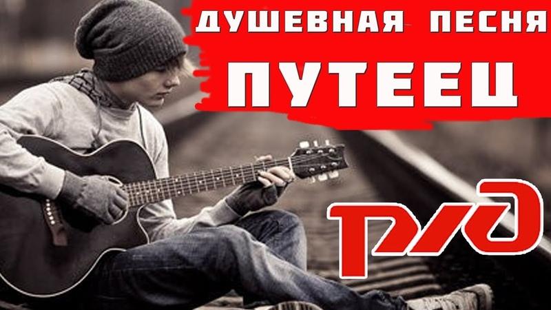 Правдивая песня про РЖД Песня про монтеров пути под гитару