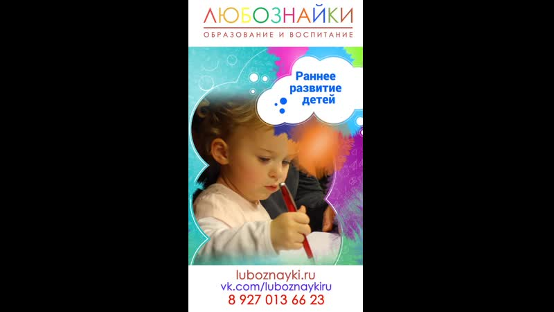 Центр детского развития - Любознайки
