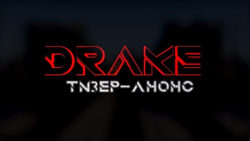 BIONICLE: Drake БИОНИКЛ: Дрейк. Тизер анонс.