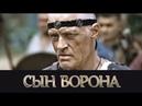 Сын ворона Жертвоприношение 2 серия 2014 Исторический фильм приключения боевик @ Русские сериалы