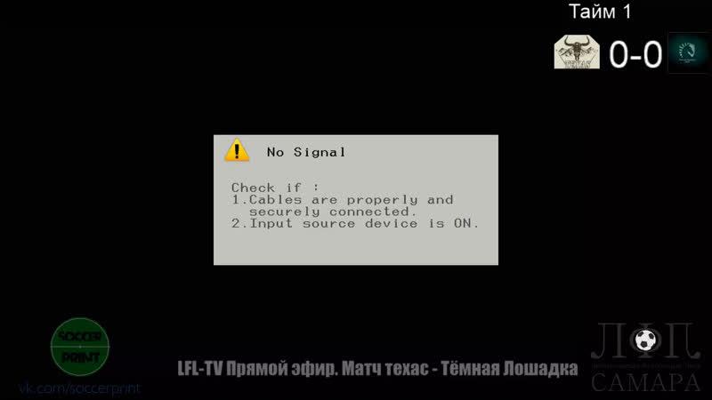 LFL TV Прямой эфир Матч техас Тёмная Лошадка