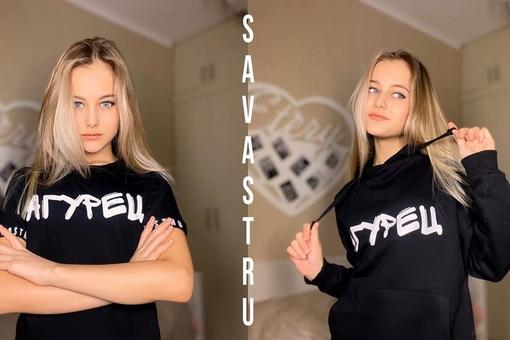 футболка из мерча арины савастру