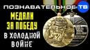 Западные медали за победу в Холодной войне над СССР (Познавательное ТВ, Артём Войтенков)
