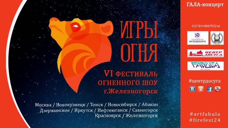 VI Игры Огня в Железногорске. Арт-группа Fabula