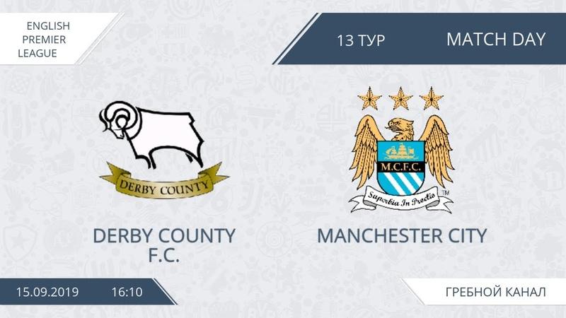 Derby County 5:0 Manchester City, 13 тур Англия