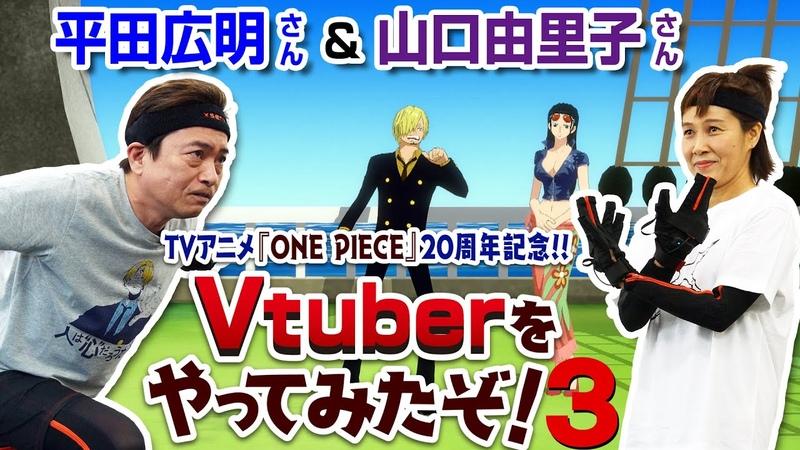 【TVアニメ20周年記念】ワンピースでVtuberやってみた第3弾~サンジ&ロビン65