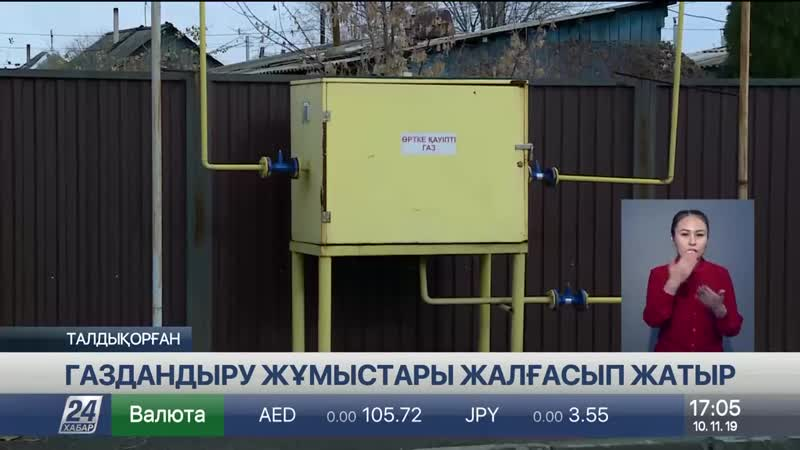 Алматы облысында мүмкіндігі шектеулі жандар мен көп балалы тұрмысы төмен отбасылар табиғи газға тегін қосылып жатыр