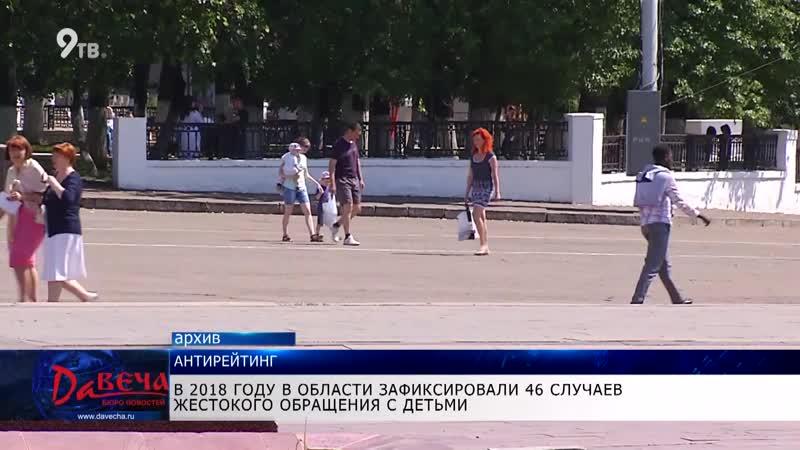 Кировская область в лидерах по жестокому обращеннию с детьми