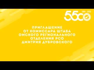 Приглашение на флешмоб от комиссара штаба Омского РО Дмитрия Дубровского