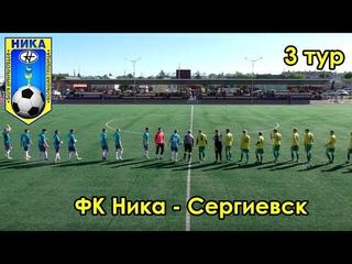 ФК Ника - Сергиевск 3 тур чемпионата Самарской области по футболу 2019