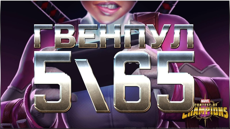 Гвенпул 5\65 ➤ Максимальный потенциал ➤ mcoc mbch мбч ➤ Марвел: Битва Чемпионов