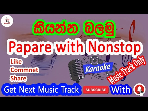 Papare With Nonstop Sinhala Try it Karaoke Music Track Only