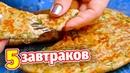5 идей на ЗАВТРАК Жареная овсянка Ленивое хачапури Варёный омлет Чиа пудинг Бутеры
