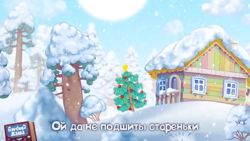 Сборник песен о Супер Папе от Бурёнки Даши Высоковский ДК