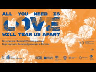 «ALL YOU NEED IS LOVE WILL TEAR US APART». Вечеринка в рамках Года музыки Великобритании и России