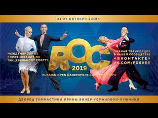 Russian Open Dancesport Championships. 26 октября 2019г. Паркет B, часть 1