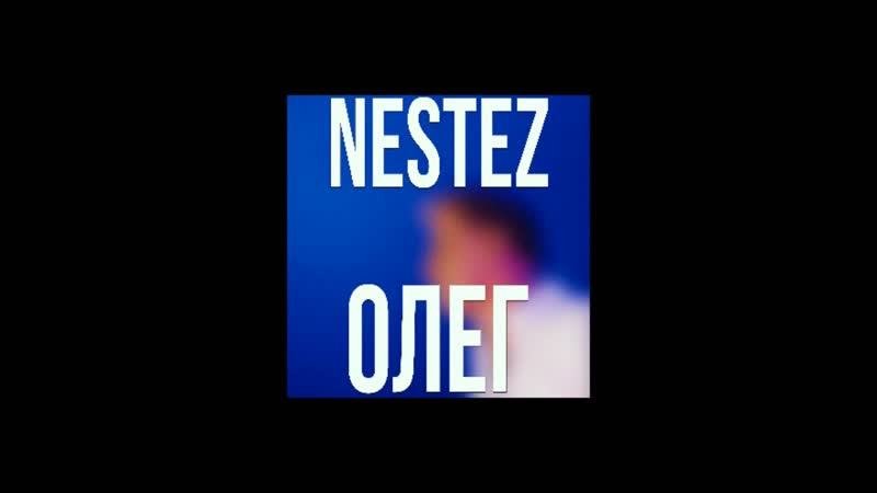 NESTEZ - ОЛЕГ