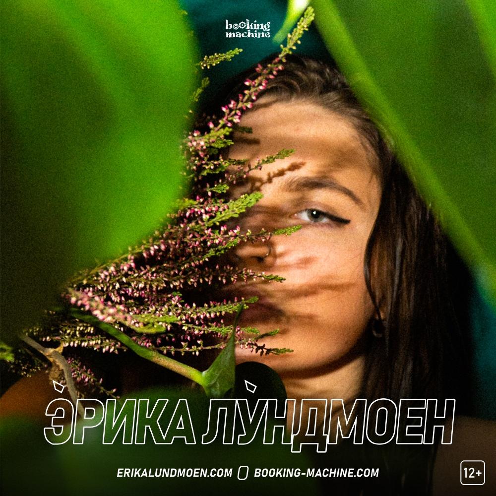 Афиша Екатеринбург Эрика Лундмоен / 18.10 Екатеринбург / Свобода