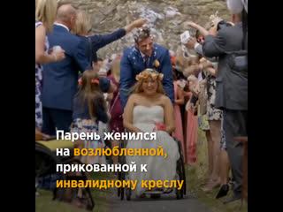 Свадьба в инвалидном кресле