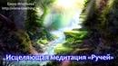 💚 Исцеляющая медитация Ручей