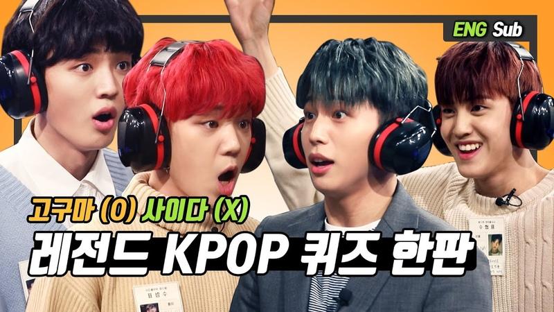[ENG] K-POP 마스터 A.C.E vs B.O.Y 제대로 한판 붙은 썰은? - 아이돌고사 A.C.E B.O.Y편 2부