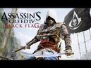 Прохождение Assassin's Creed IV Black Flag Часть 10 Побег с Нассау