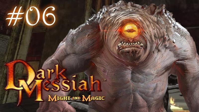 АРАХНОФОБИЯ И ОГРОФОБИЯ ● Dark Messiah of Might and Magic 6