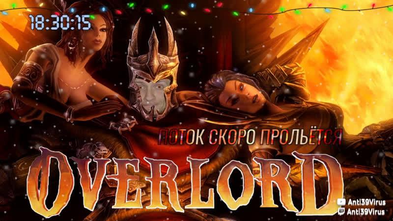 Overlord прохождение стрим 7 13 1 2020