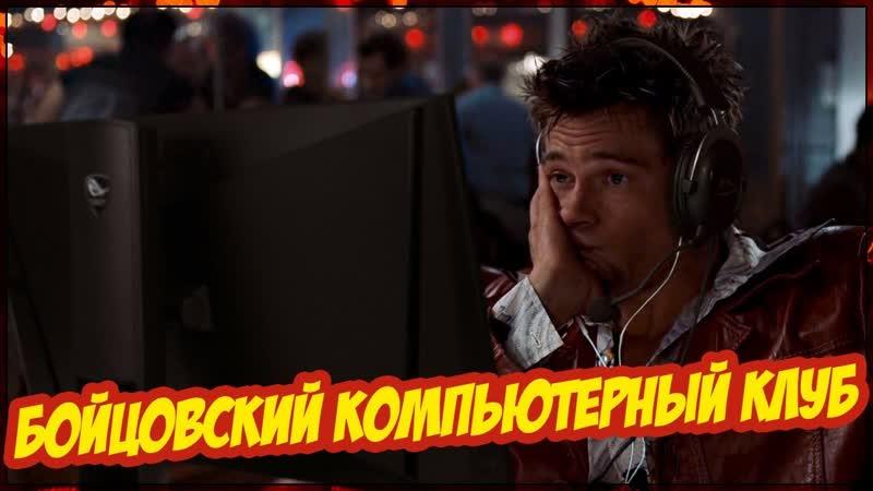 [TheNafig] Бойцовский компьютерный клуб (Переозвучка, смешная озвучка, смешной перевод)