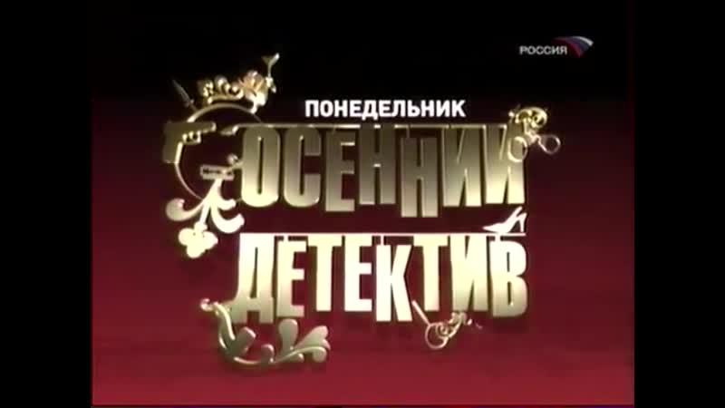 Осенний детектив Россия 1 08 2008 Анонс