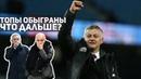 Почему Юнайтед обыгрывает ТОП-клубы и проигрывает середнякам План для Сульшера!