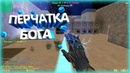 Counter-strike 1.6 зомби сервер №16 KINGARCANADARKBOSSADMINVIP
