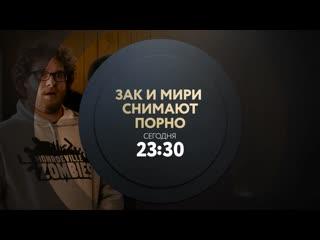 Зак и Мири снимают порно I Сегодня I 23:30 на ТНТ4!