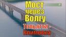 Мост через Волгу Тольятти - Климовка М5 Урал