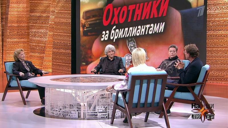 Год 1981 сериал Охотники за бриллиантами Наши люди Выпуск от 15 02 2019