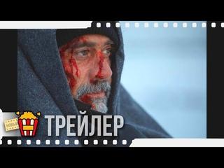 УБИЙСТВА ПО ОТКРЫТКАМ — Русский трейлер   2020   Джеффри Дин Морган, Фамке Янссен, Наоми Баттрик