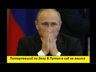 Потерпевший по делу В. Путин в суд не явился.  № 1474