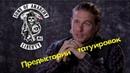 Sons of Anarchy Предыстории татуировок