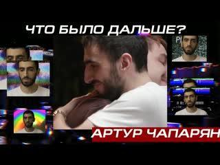 Артур Чапарян на ЧБД