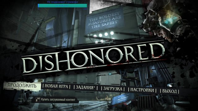 Яркий момент Dishonored Финальные миссии