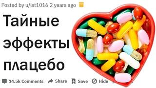 Какие эффекты плацебо не осознает большинство людей?
