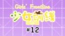 少女前線 Girls' Frontline 治癒篇 Revitalization Anime Episode 12 Eng Sub JP ID VN CC