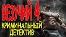 КАЛАШ МНЕ В ЗАДВЕЗУЧИЙ 4 Кино боевик 2019 русский