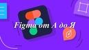 Figma от А до Я - продвинутый инструмент для создания дизайна сайтов и лендингов