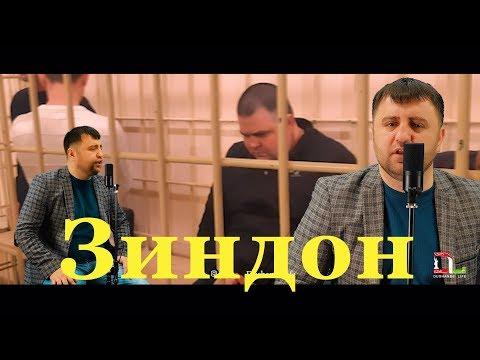 Назири Иброхим- Зиндон- 2020