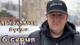 Павлик 7 сезон 6 серия ЗА КАДРОМ